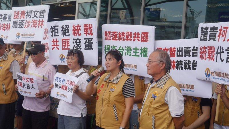 H上海市統戰部長沙海林來台參加雙城論壇,台聯到場現抗議。(台聯青年軍提供).JPG