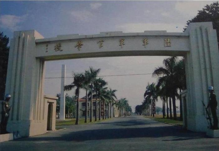 臺灣鳳山陸軍軍官學校大門。(圖取自維基百科)