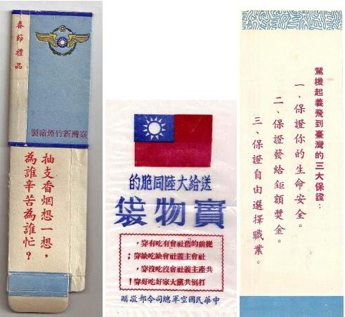 823砲戰後至冷戰期間的空飄物資,由左至右分別為香菸、民生物品與安全證。(圖片來源:Psywar.com)