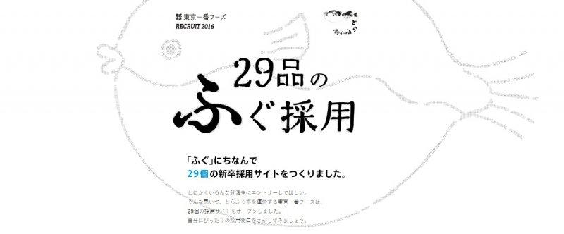 (圖取自東京一番フーズ)