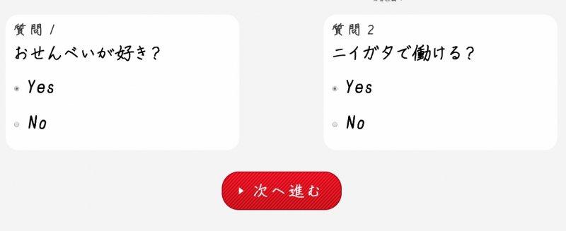 (圖取自三幸製菓)