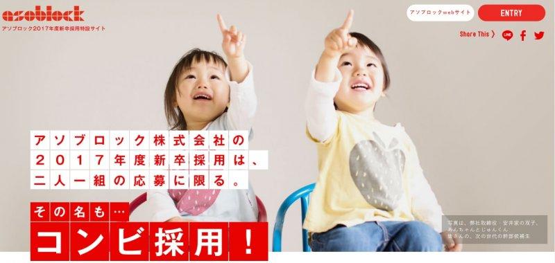 (圖取自アソブロック)