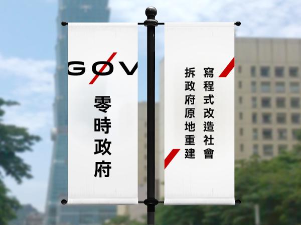 g0v會是唐鳳的阻力還是助力?(圖/g0v.tw 台灣零時政府)