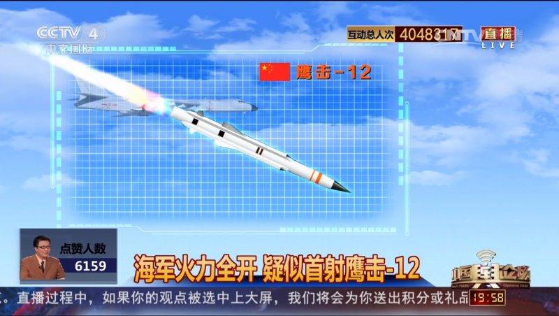 共軍不排除誤射是台灣在挑釁,隨後也在不同海域,試射號稱性能超越雄三的共軍「鷹擊12」超音速反艦飛彈。(取自維基百科,央視畫面)