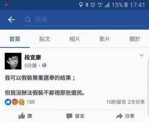 民進黨立委段宜康在臉書PO文,表示「我可以假裝尊重選舉的結果;但我沒辦法假裝不鄙視那些選民。」之後又刪文。(取自段宜康臉書)