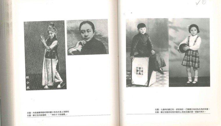 顧正秋5歲隨母自南京移居上海後拍的第一張照片。(季季提供)