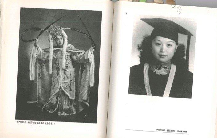 1945年顧正秋「上海戲劇學校」畢業照。(季季提供)