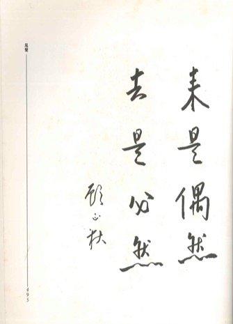 顧正秋為其回憶錄《休戀逝水》尾聲所留手跡「來是偶然 去是必然」。(季季提供)