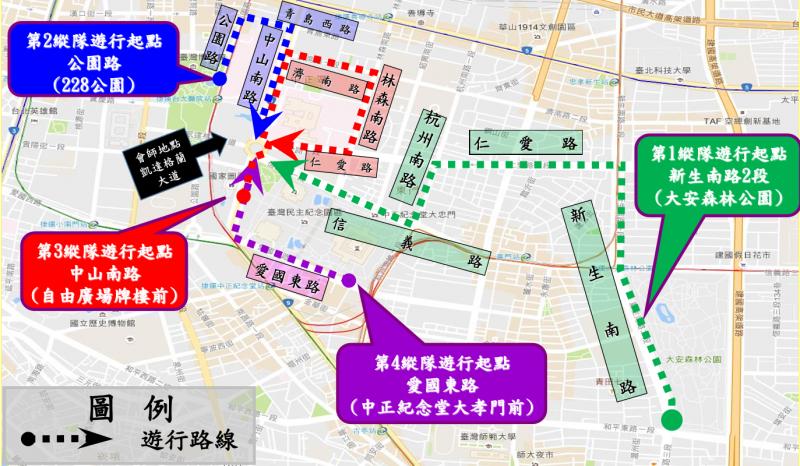 「反汙名,要尊嚴」九三集會遊行活動行進路線示意圖