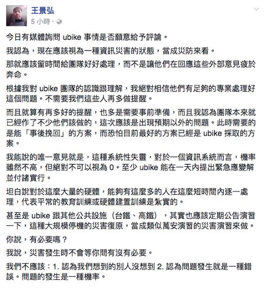 JavaScript.tw社群發起人王景弘認為YouBik與跟其他公共設施如台鐵、高鐵等,其實也應該定期公告演習。(圖取自王景弘Facebook)