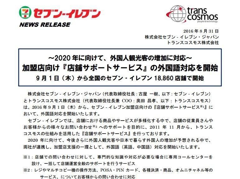 日本7-11宣布與客服企業合作,推出同步翻譯服務。(翻攝日本7-11官網)