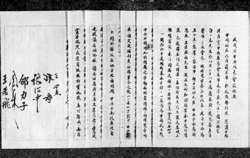 國共第一次和平協議:雙十協定。(維基百科)