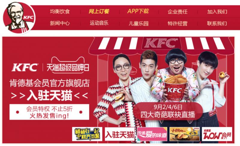 中國肯德基在官網首宣示「入駐天貓」。