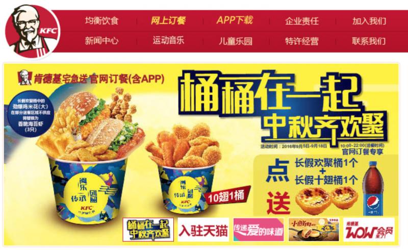 中國肯德基官網。