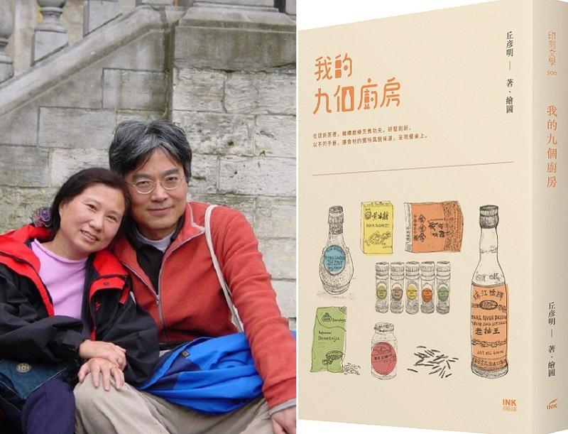 《我的九個廚房》作者丘彥明(左)和夫婿定居荷蘭。