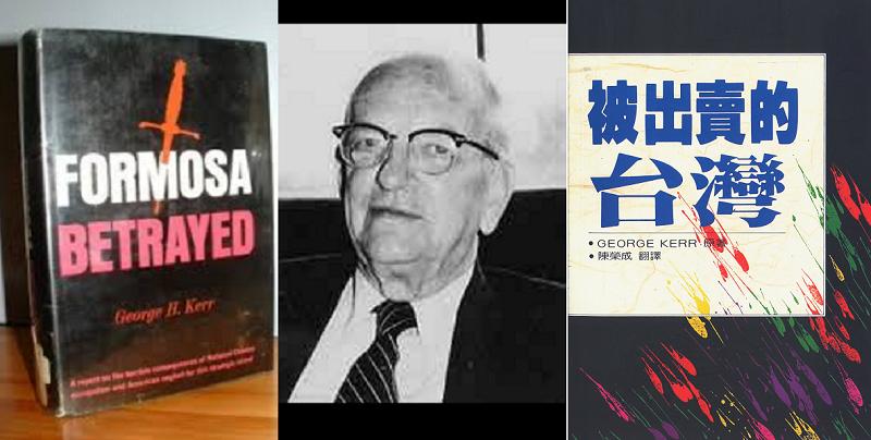 葛超智(George Kerr )著作《被出賣的台灣》(Formosa Betrayed)中英文本。