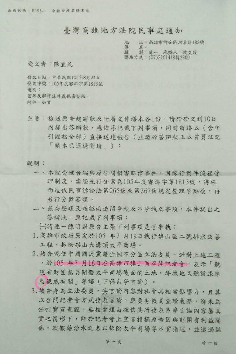 20160907-SMG0045-010-陳菊狀告陳宜民,但內文卻有不少錯誤。(周怡孜翻攝).jpg