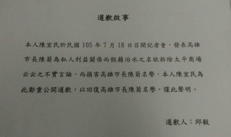 20160907-SMG0045-011-陳菊狀告陳宜民,但內文卻有不少錯誤。(周怡孜翻攝).jpg