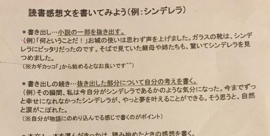 日本小學發放「讀書心得寫作指導手冊」引起網民熱議。(翻攝推特)