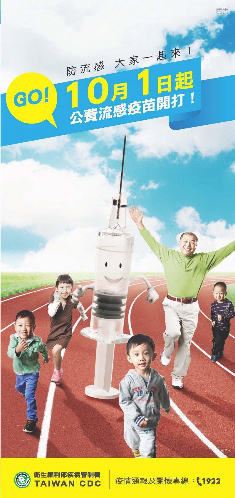 20160908-SMG0045-005-流感疫苗開放接種。(取自衛福部廣告海報).jpg