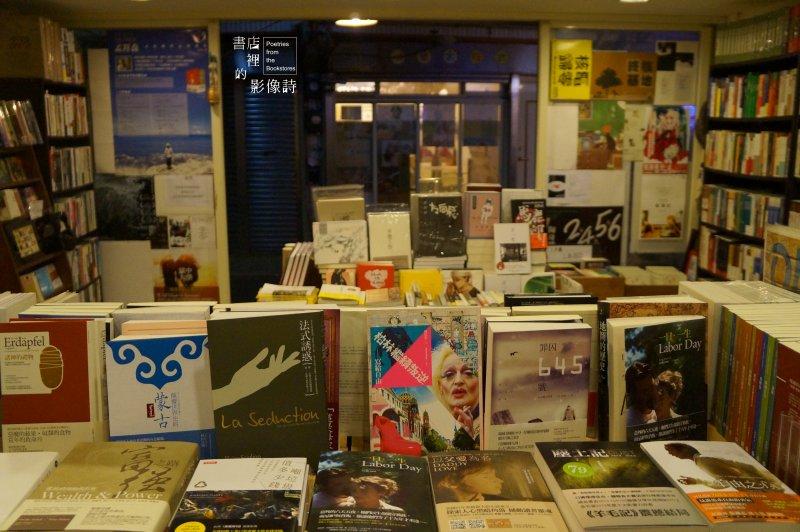 小小書房(圖/夢田文創《書店裡的影像詩》提供)