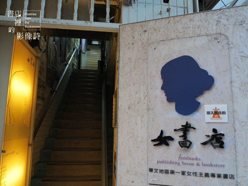 女書店(圖/夢田文創《書店裡的影像詩》提供)