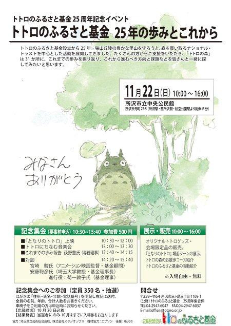25周年紀念活動,邀請宮崎駿帶來電影與琅琅上口的龍貓電影配樂。(圖取自公益財団法人 トトロのふるさと基金)