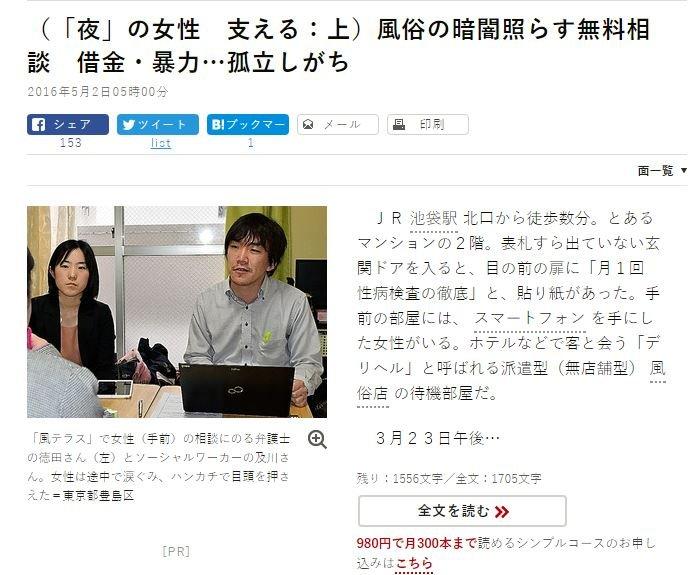 諮詢服務自去年起步以來,已獲得不少日媒、專家關注。(翻攝朝日新聞)