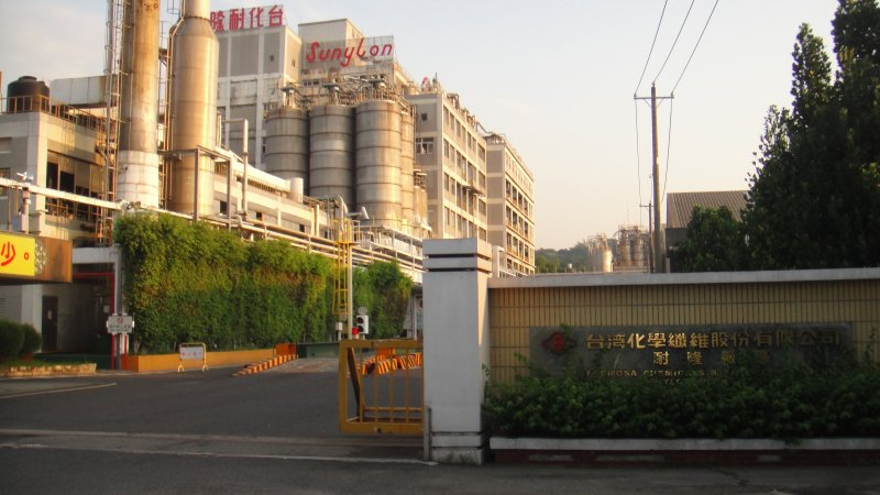 台化公司彰化廠區(工業技術研究院)
