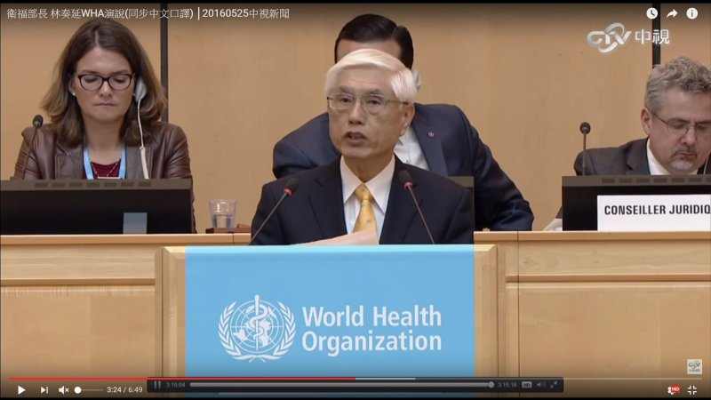 衛福部長林奏延今年5月出席世界衛生大會(WHA)演說並發表演說(YouTube)