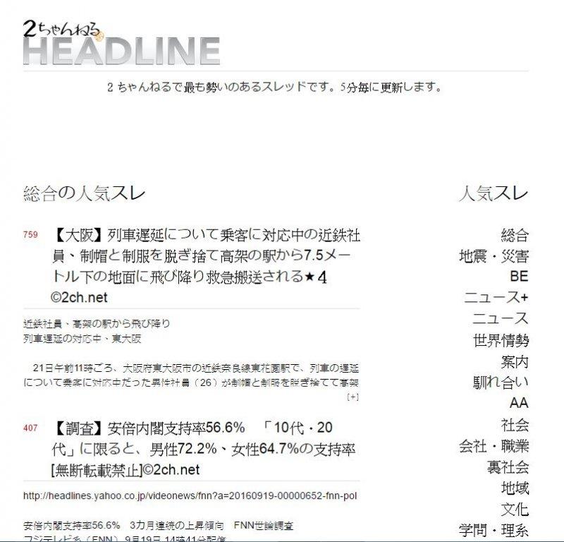 「列車長抓狂」事件登上日本鄉民網站首位。(翻攝2ch)
