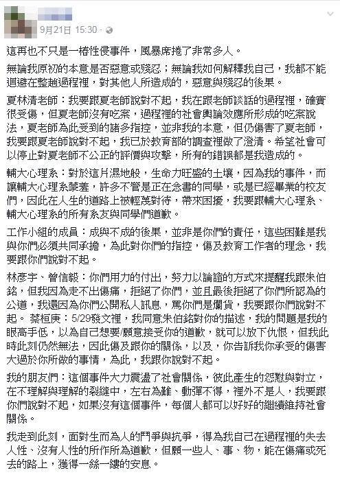 (圖/翻攝自輔大性侵案受害者臉書)