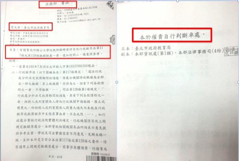 蕭曉玲案,教育部回應台北市教育局「本於權責自行判斷卓處」。(王彥喬翻攝)