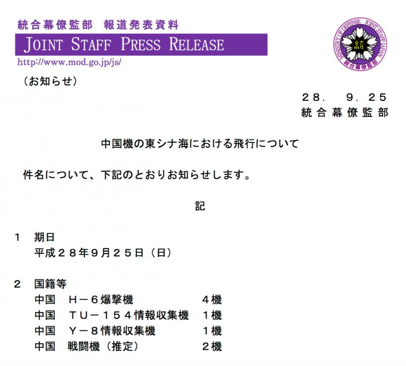 日本防衛省25日發布中國空軍在東海飛行的監控報告(日本防衛省統合幕僚監部)