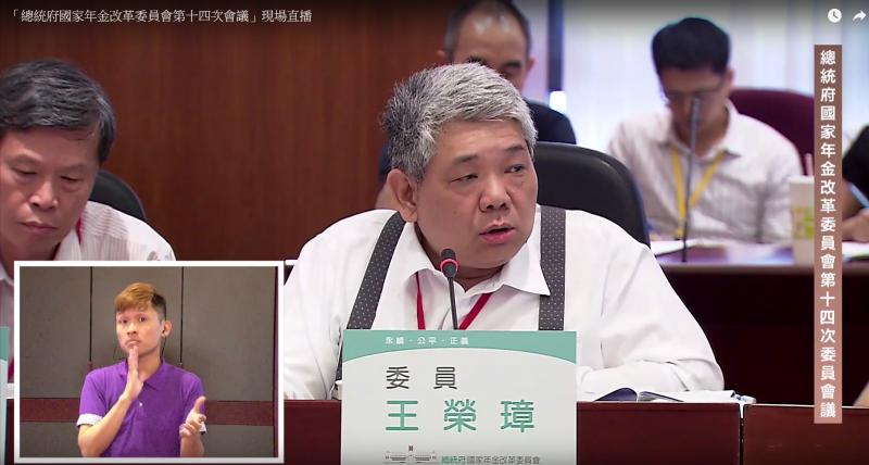 年金改革委員會,王榮璋。(取自國家年金改革委員會直播畫面)