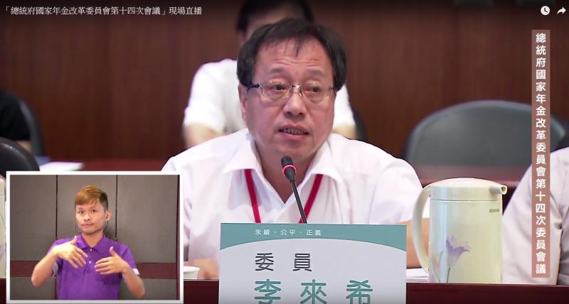 年金改革委員會,李來希。(取自國家年金改革委員會直播畫面)
