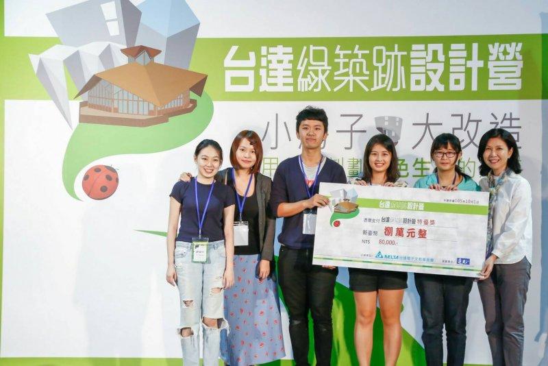 台達綠築跡設計營 ,台達電子文教基金會執行長郭珊珊(右一)頒特優獎給冠軍隊伍。(台達電子提供)