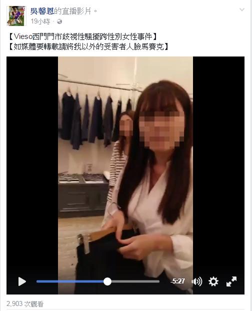 (圖/吳馨恩@facebook)
