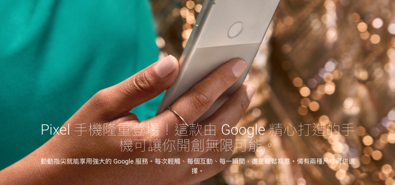 Google親自設計的嫡系Android手機:Pixel。(翻攝Google官網)