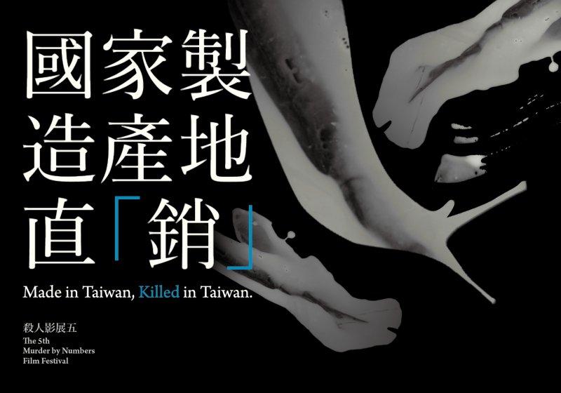 廢死聯盟舉辦第五屆殺人影展,主題為「國家製造、產地直『銷』」