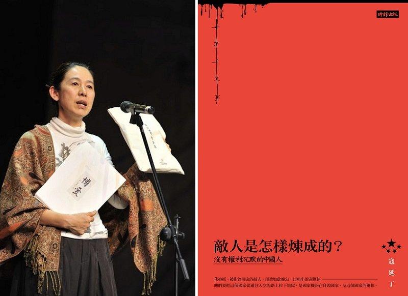 寇延丁(公和基金會/維基百科)和她的新著《敵人是怎樣煉成的:沒有權利沈默的中國人》(時報出版)
