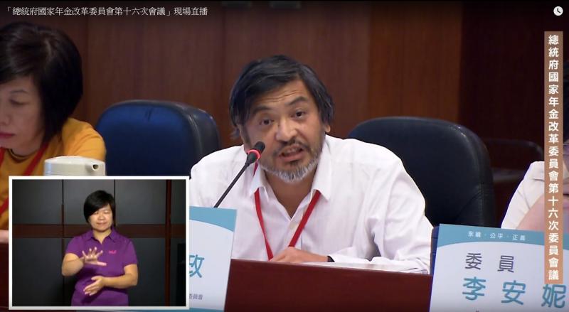 政大法律系教授郭明政表示,對於部分職業別4、50歲退休現狀,可以加入老人照顧,「初老可以照顧老老。(取自年金改革委員會直播畫面)