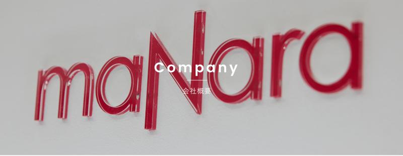 禁止員工加班的日本化妝品公司「maNara」。(翻攝公司官網)