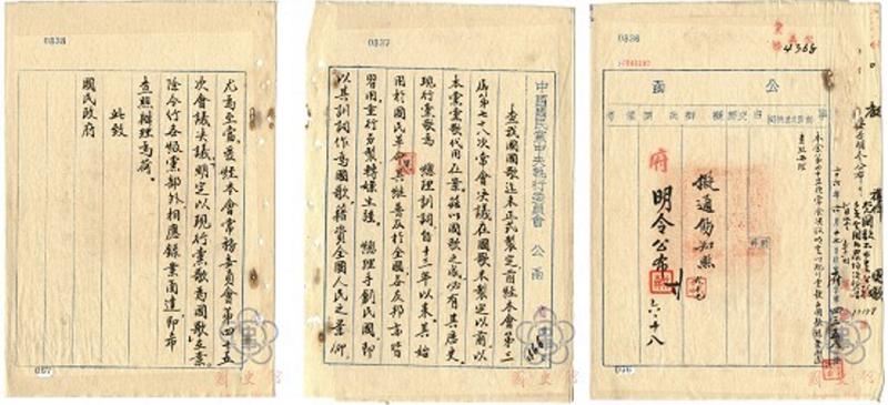 國歌的源頭,來自這份一九三七年國民黨中央執行委員會的公函。(國史館數位典藏官網)