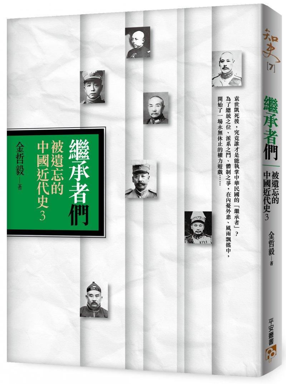 繼承者們:被遺忘的中國近代史3(作者提供)
