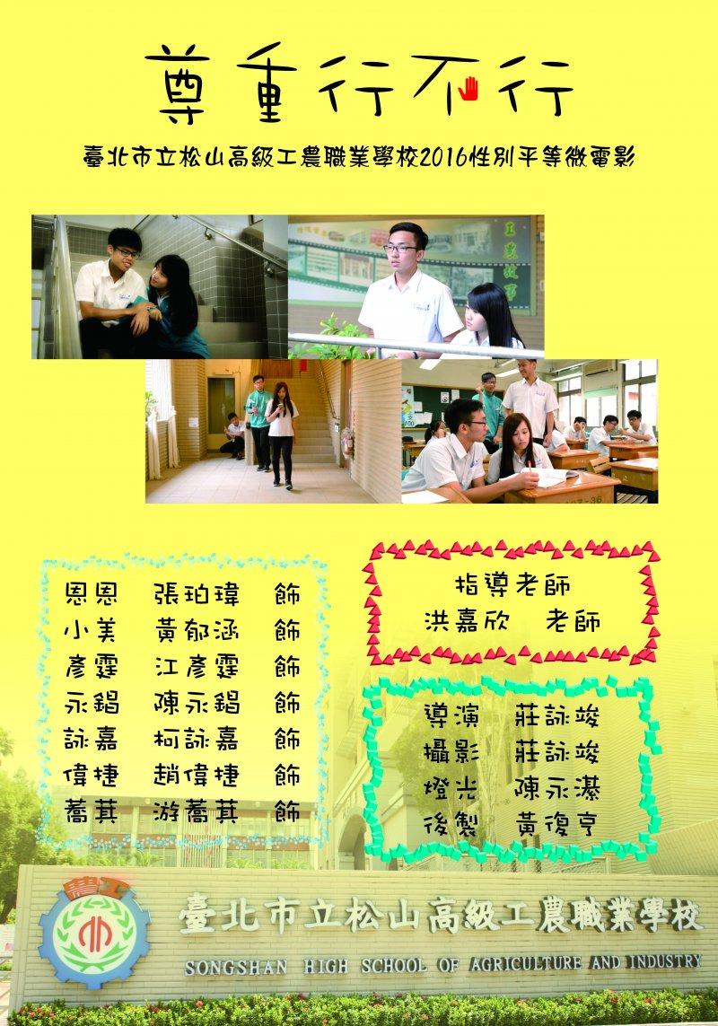 松山農工型別平等微電影「尊重行不行」宣傳海報。 (台北市政府教育局提供)