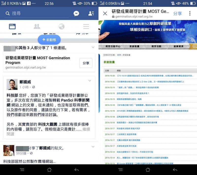 科技部「研發成果萌芽計畫辦公室」遭爆盜用大量科技網站文章(取自網路)
