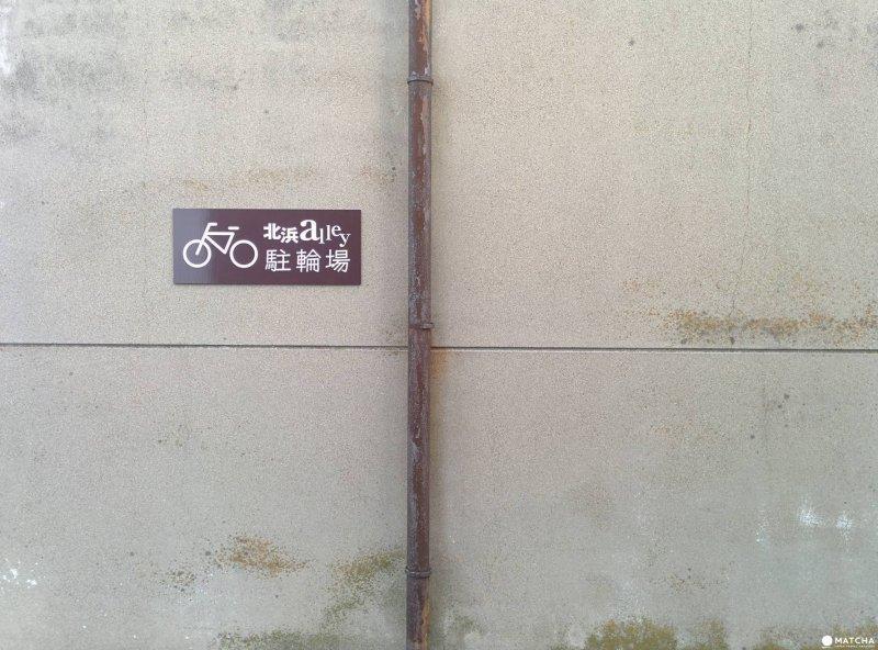 北濱Alley提供了足夠的自行車停泊處。(圖/matcha提供)