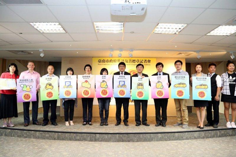 臺南雙語商家(取自台南市政府)