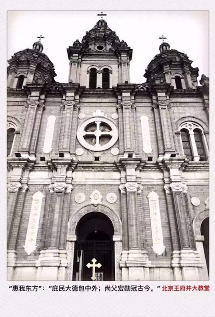 中國北京王井府大教堂(崔自默大師提供)